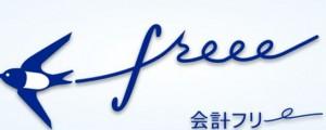 freee会計ソフト