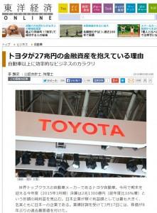 東洋経済オンライントヨタ